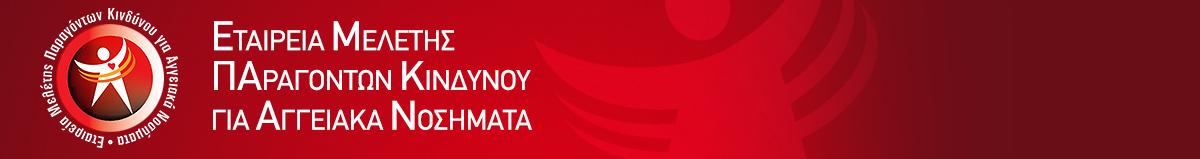 Εταιρεία Μελέτης Παραγόντων Κινδύνου για Αγγειακά Νοσήματα
